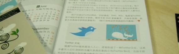 Desde Twitter Septiembre 26 al 30 de 2011